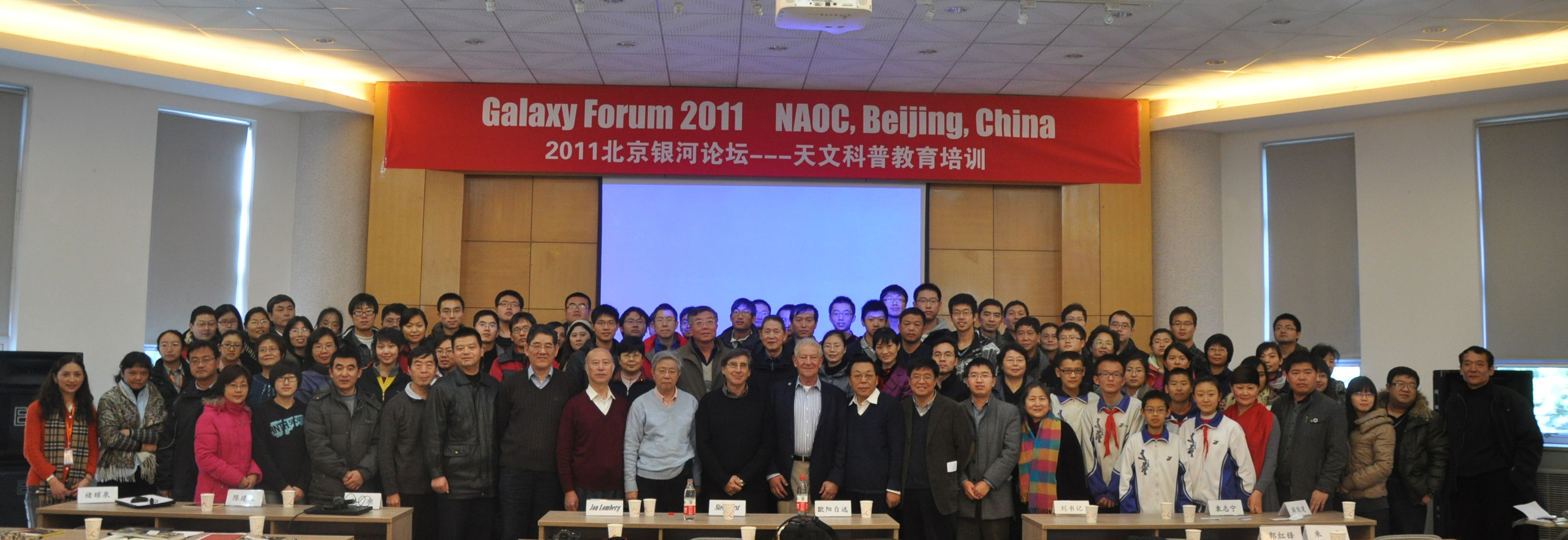 Galaxy Forum China 2011 NAOC Beijing