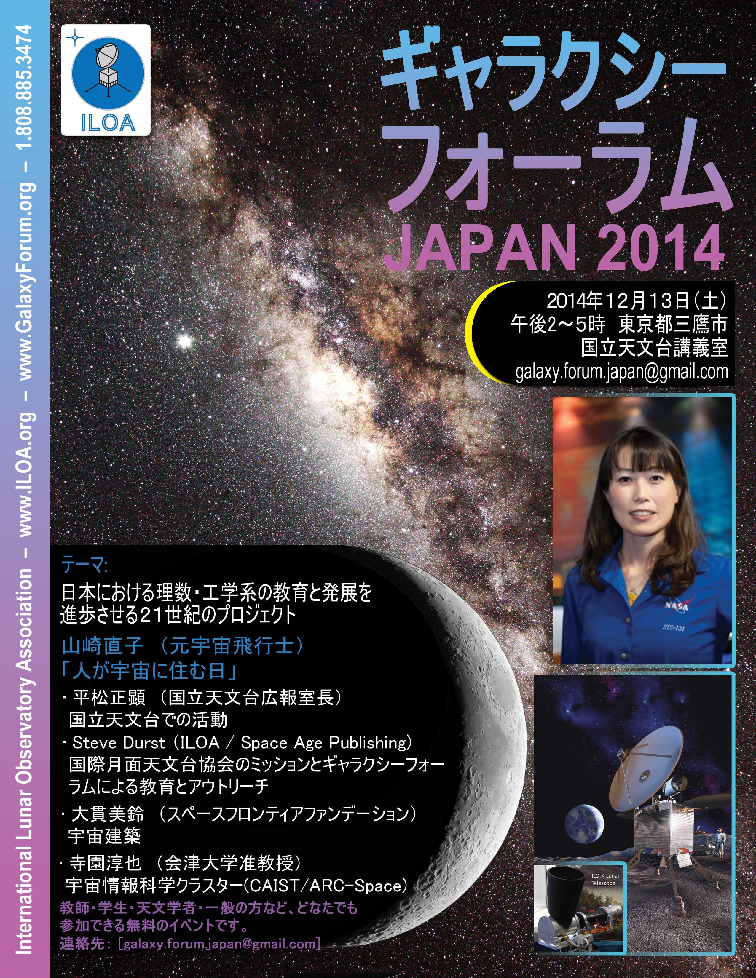 GF Japan 14 - 1st Public Announcement (Japanese) FINAL