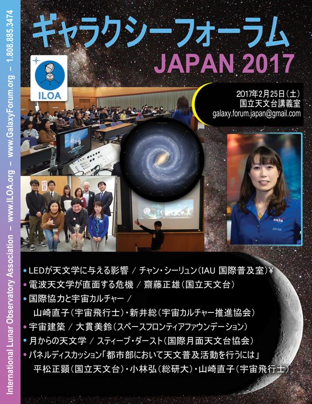 gf-japan-17-promo-web-a1